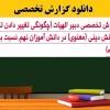 گزارش تخصصی دبیر الهیات (چگونگی تغییر دادن تفکر و بینش دینی (معنوی) در دانش آموزان نهم نسبت به آینده)