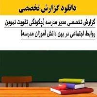 گزارش تخصصی تقویت روابط اجتماعی بین دانش آموزان