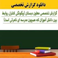 گزارش تخصصی کنترل روابط بین دانش آموزان