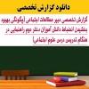 گزارش تخصصی بهبود بخشیدن انضباط در هنگام تدریس درس علوم اجتماعی