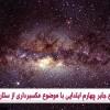 طرح جابر چهارم ابتدایی با موضوع عکسبرداری از ستارگان