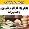 نمونه گزارش تخصصی دبیر ادبیات فارسی (انشا نویسی)