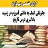 نمونه گزارش تخصصی دبیر تاریخ (کمک به یادگیری درس تاریخ)