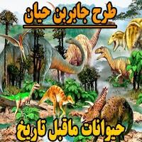 طرح جابر با موضوع حیوانات ماقبل تاریخ