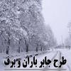 طرح جابر با موضوع باران و برف به همراه دفتر کارنما