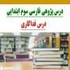 درس پژوهی فارسی پایه سوم ابتدایی درس فداکاری