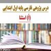 درس پژوهی فارسی پایه اول ابتدایی (اُ) استثنا