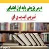 درس پژوهی پایه اول ابتدایی فارسی تدریس ایـ یـ ی ای