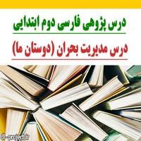 درس پژوهی فارسی پایه دوم ابتدایی درس مدیریت بحران (دوستان ما)