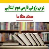 درس پژوهی فارسی پایه دوم ابتدایی مسجد محله ما
