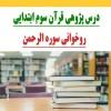 درس پژوهی قرآن سوم ابتدایی روخوانی سوره الرحمن