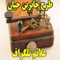 طرح جابر با موضوع علائم تلگراف