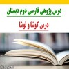 درس پژوهی فارسی دوم دبستان درس کوشا و نوشا