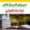درس پژوهی فارسی پایه اول ابتدایی (خوا) استثنا (کتابخوانی)