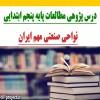 درس پژوهی مطالعات پایه پنجم ابتدایی نواحی صنعتی مهم ایران