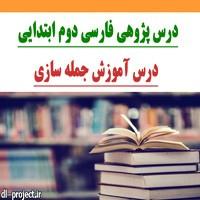 درس پژوهی فارسی دوم ابتدایی درس آموزش جمله سازی