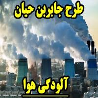 طرح جابر با موضوع آلودگی هوا