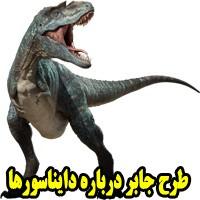 طرح جابر با موضوع دایناسورها