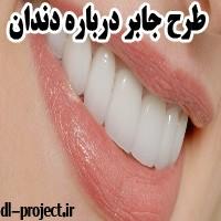 طرح جابر با موضوع دندان