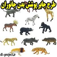 طرح جابر با موضوع پوشش بدن جانوران