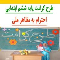 طرح کرامت احترام به مظاهر ملی کلاس ششم