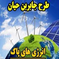 طرح جابر با موضوع انرژی های پاک