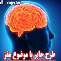 طرح جابر با موضوع مغز