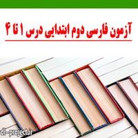 آزمون فارسی دوم ابتدایی درس ۱ تا ۴