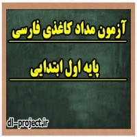 آزمون مداد کاغذی فارسی پایه اول ابتدایی