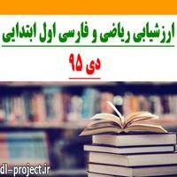 ارزشیابی ریاضی و فارسی کلاس اول ابتدایی