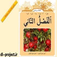 پاورپوینت عربی هفتم درس چهارم