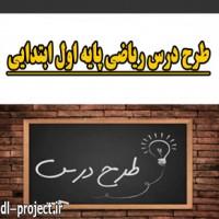 طرح درس ریاضی پایه اول ابتدایی