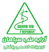 دانلود گزارش کارآموزی در شرکت آرایه طب سپاهان