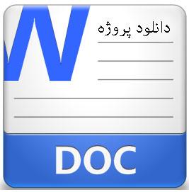 دانلود گزارش کارآموزی کامپیوتر در شرکت طراحی و گرافیکی