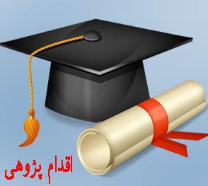 اقدام پژوهی چگونه توانستم مشکل پرخاشگری دانش آموز احمدرضا را در آموزشگاه کنترل کنم؟