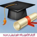 دانلود گزارش کارآموزی رشته علوم تربیتی در مدرسه
