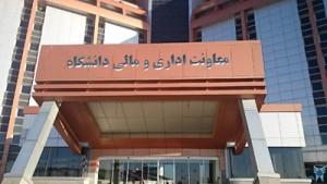 دانلود گزارش کارآموزی رشته حسابداری معاونت مالی و اداری دانشگاه آزاد اسلامی