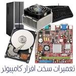 دانلود پروژه کارآفرینی تعمیرات سخت افزار کامپیوتر