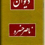 پایان نامه ارشد رشته ادبیات فضایل و رذایل در دیوان ناصر خسرو