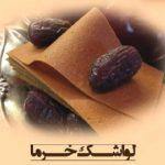 دانلود پروژه کارآفرینی تولید لواشک از خرما