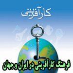 دانلود مقاله فرهنگ کارآفرینی در ایران و جهان
