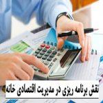 تحقیق نقش برنامه ریزی در مدیریت اقتصادی خانه