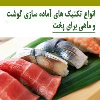 مقاله انواع تکنیک های آماده سازی گوشت و ماهی برای پخت