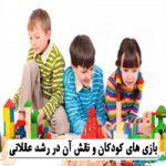 تحقیق بازی های کودکان و نقش آن در رشد عقلانی
