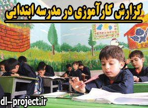 گزارش کارآموزی در مدرسه ابتدایی