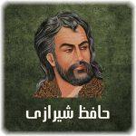 تحقیق زندگی نامه حافظ شیرازی