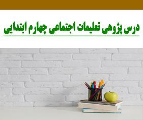 درس پژوهی تعلیمات اجتماعی چهارم ابتدایی