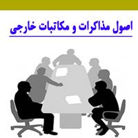 تحقیق اصول مذاکرات و مکاتبات خارجی