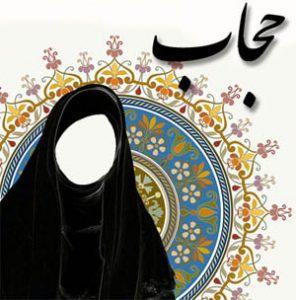 تحقیق حجاب و عفاف از دیدگاه قرآن