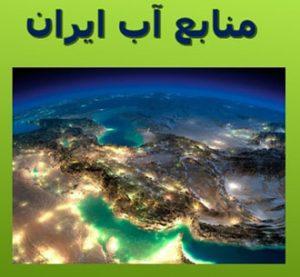 دانلود پاورپوینت مطالعات پنجم منابع آب ایران
